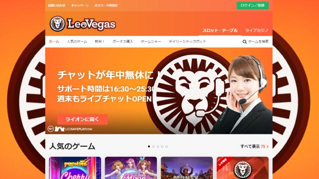 対戦できるゲームがおすすめのオンラインカジノ【レオベガス】