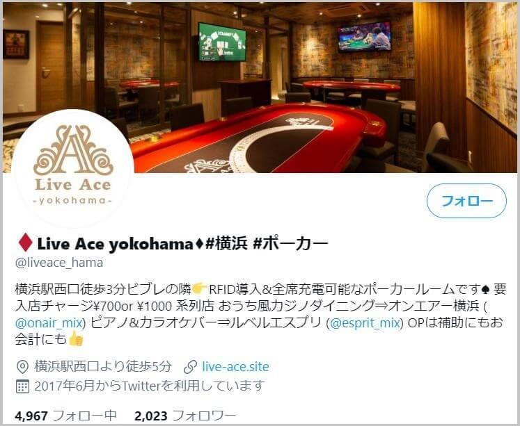 横浜にある人気のポーカーバーのLive Ace横浜