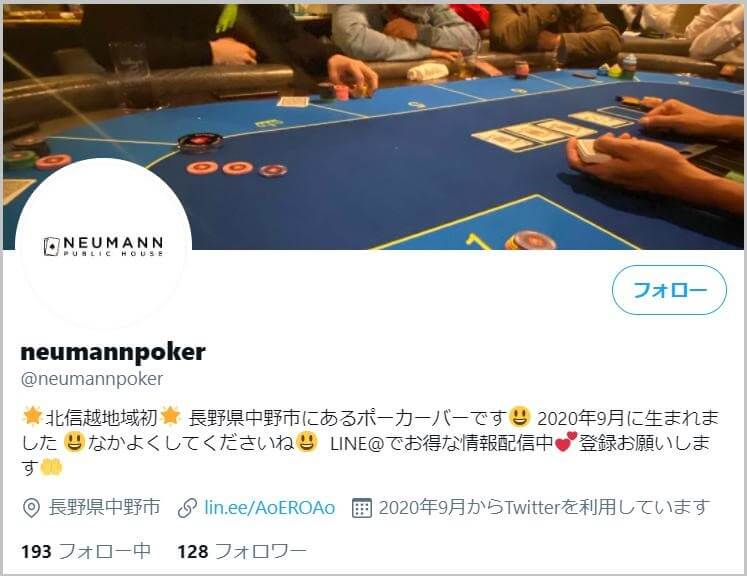 長野で人気のポーカーバーのPub Neumann