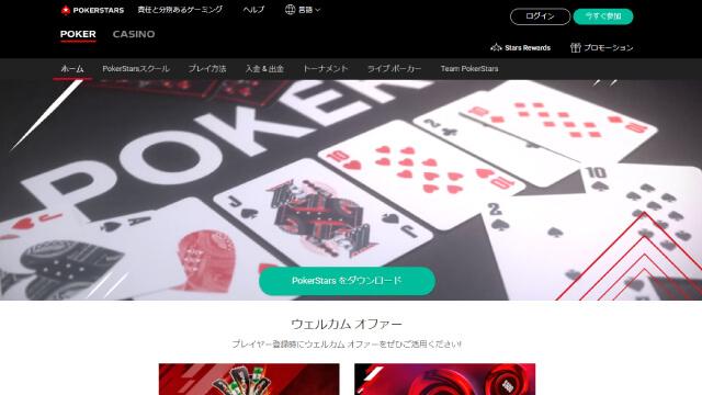対戦できるゲームがおすすめのオンラインカジノ【ポーカースターズ】