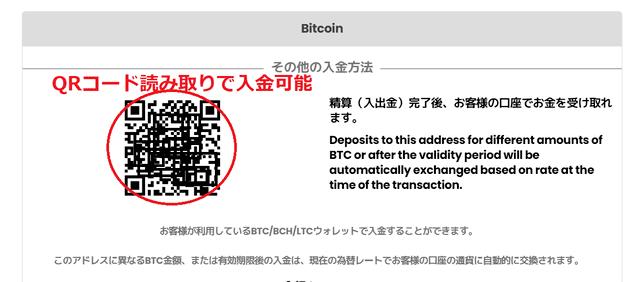 QRコードを読み込むだけで入金できる