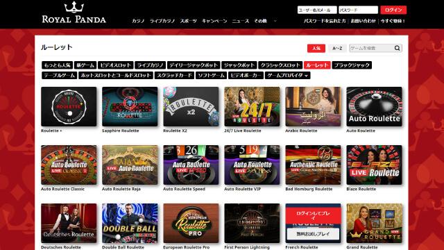 対戦できるゲームがおすすめのオンラインカジノ【ロイヤルパンダ】