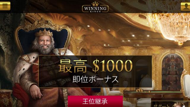 対戦できるゲームがおすすめのオンラインカジノ【ウィニングキングスカジノ】