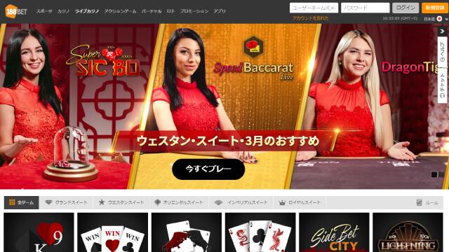 バカラがおすすめのオンラインカジノ【188bet】