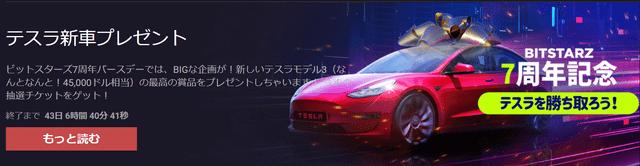 テスラの新車がゲットできる豪華イベント