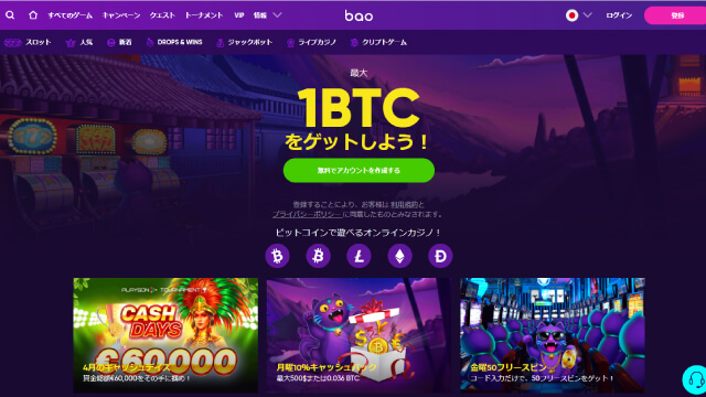 ビットコインで遊べるオンラインカジノ【バオカジノ】