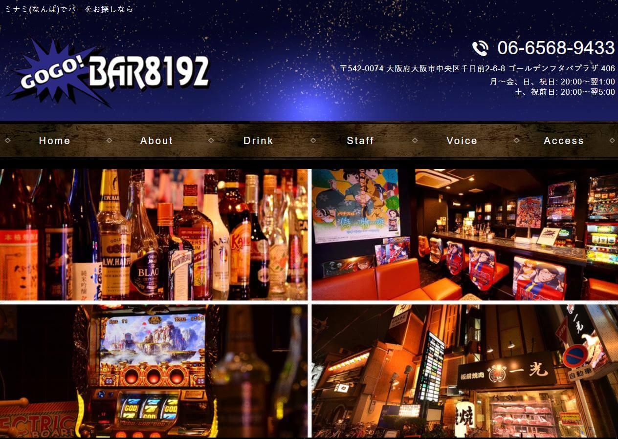 ミナミ・難波で人気のカジノバーのBAR8192