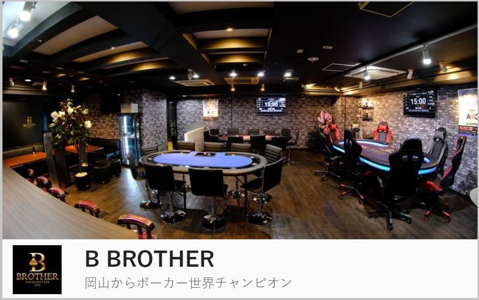 岡山でポーカーが楽しめるB BROTHER(ビーブラザー)