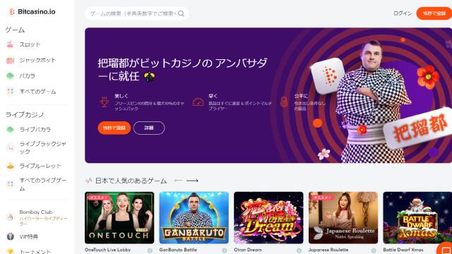 ビットコインで遊べるオンラインカジノ【ビットカジノ】