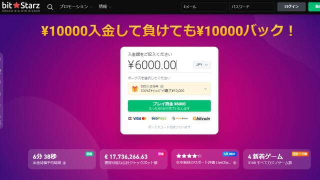 ビットコインで遊べるオンラインカジノ【ビットスターズ】