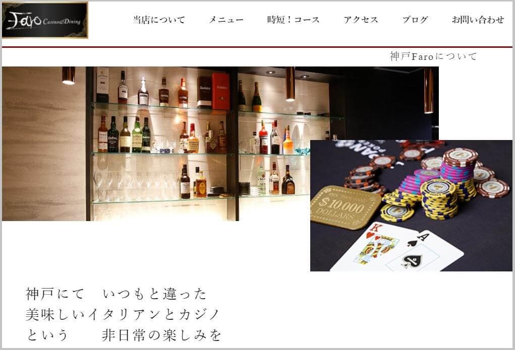 神戸で人気のカジノバーのFaro