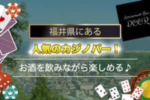 福井県にある人気のカジノバー!お酒を飲みながら楽しめる♪