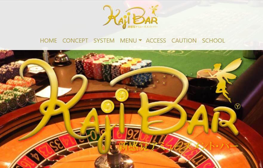 福岡県で人気のカジノバーのKaji Bar