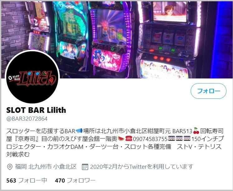 福岡県でスロットが楽しめるSLOT BAR Lilith(リリス)