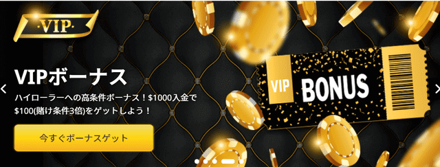 バンバンカジノ「VIPボーナス」