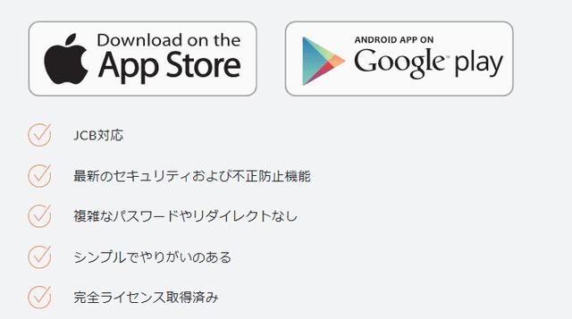 マッチベターのスマホアプリ