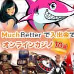マッチベターで入出金できるオンラインカジノ【10選】