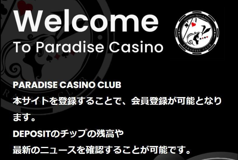 熊本で人気のカジノバーのパラダイスカジノ熊本