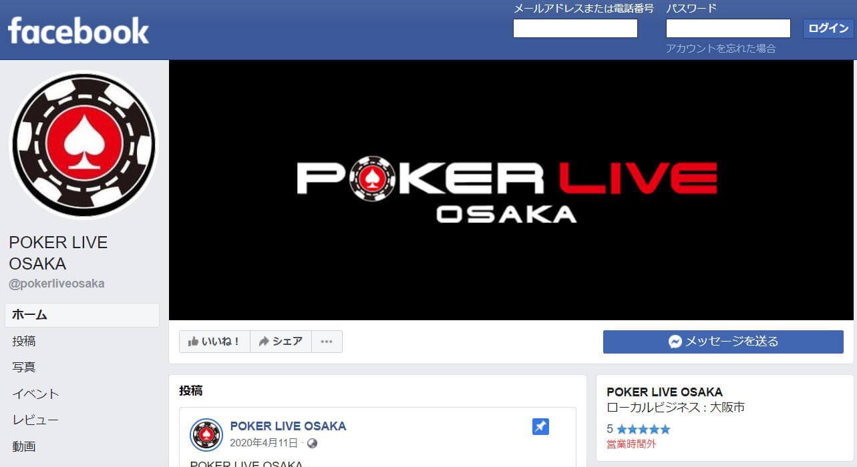 ミナミ・難波でポーカーが楽しめるPOKER LIVE OSAKA