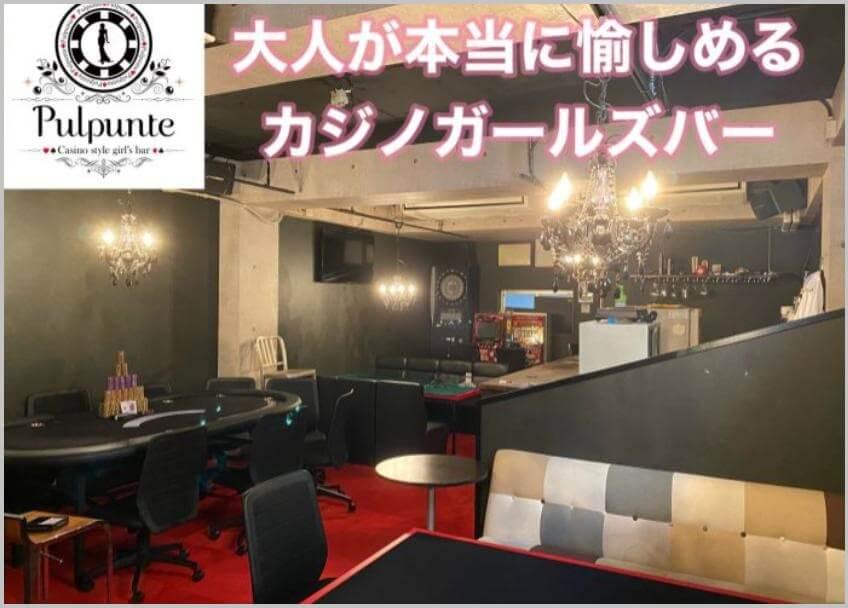 岡山で人気のカジノバーのPulpunte(パルプンテ)