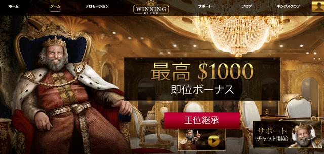 楽天銀行で入金できる【ウィニングキングスカジノ】