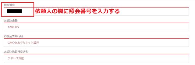入金画面で表示されている照会番号を正しく入力