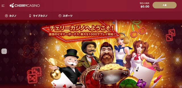 楽天銀行で入出金できる【チェリーカジノ】