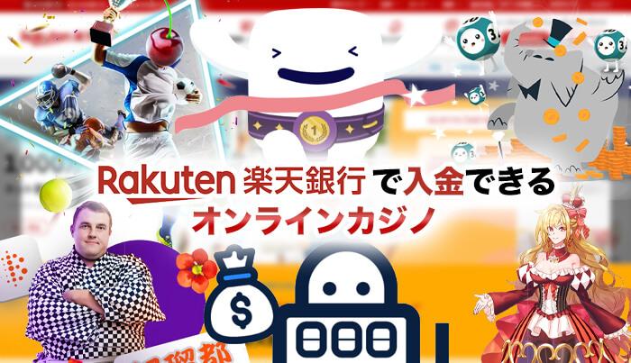 楽天銀行で入出金できるオンラインカジノ
