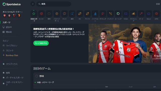 ビットコインで遊べるオンラインカジノ【スポーツベットアイオー】