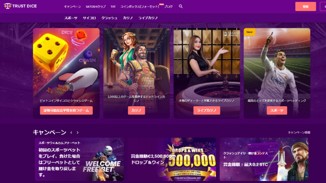 ビットコインで遊べるオンラインカジノ【トラストダイス】