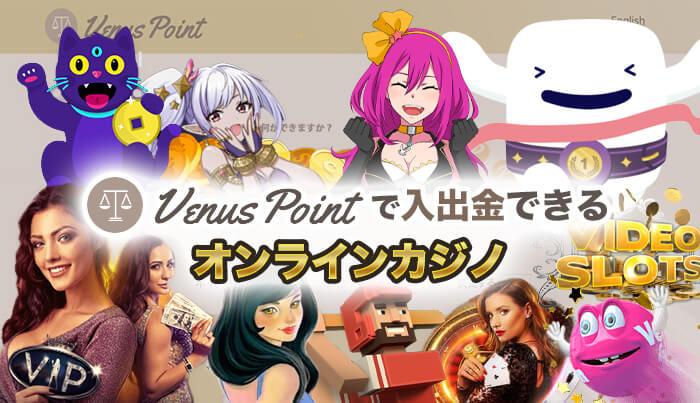 ヴィーナスポイントで入出金できるオンラインカジノ