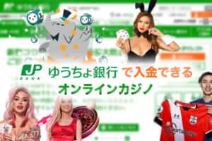 ゆうちょ銀行で入出金できるオンラインカジノ