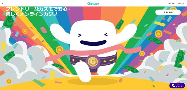 ゆうちょ銀行へ出金のみできるオンラインカジノ【カスモ】