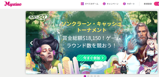 ゆうちょ銀行へ出金のみできるオンラインカジノ【ミスティーノ】
