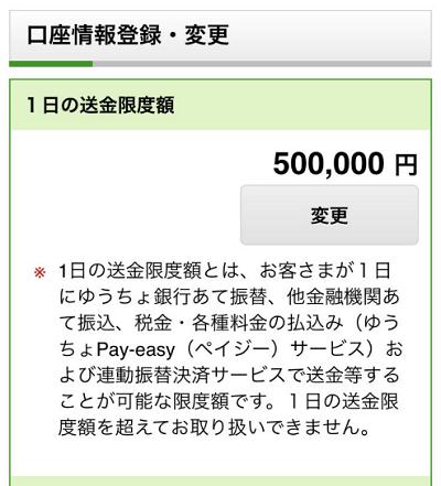 ゆうちょ銀行の利用限度額