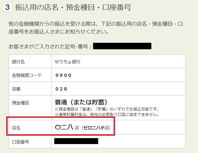 振込用の店名・預金種目・口座番号
