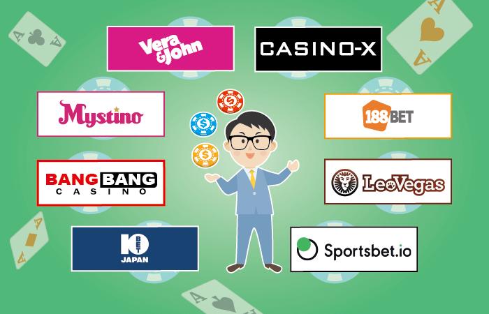 日本人におすすめできるオンラインカジノ8選