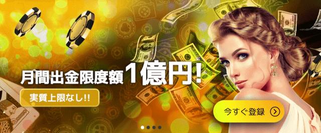 ワンダーカジノの出金上限額は1億円