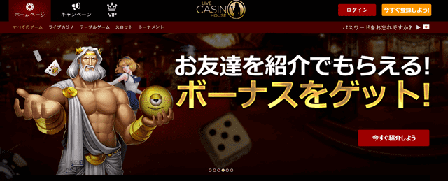 条件付きで出金手数料が無料の【ライブカジノハウス】