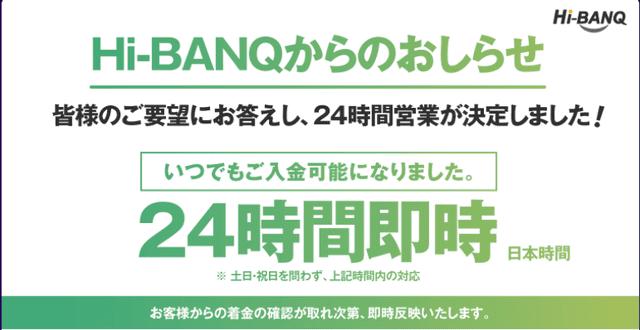 2021年4月以降はHi-Banqが24時間対応
