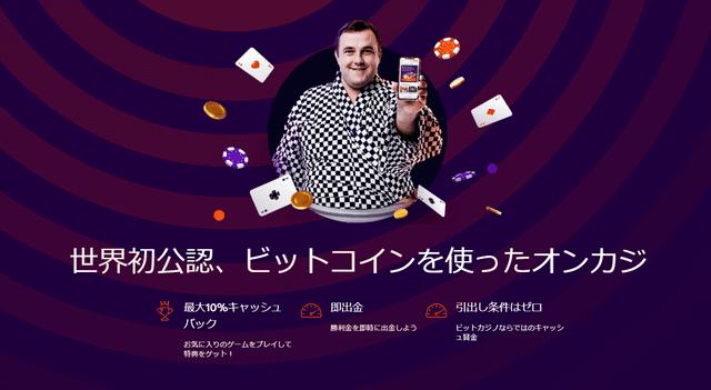 出金手数料が完全無料の【ビットカジノ】