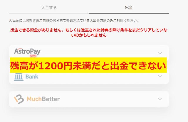 残高が1200円未満だと出金できない