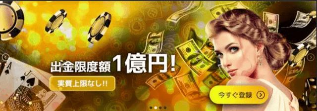 ワンダーカジノの出金可能額は最大1億円