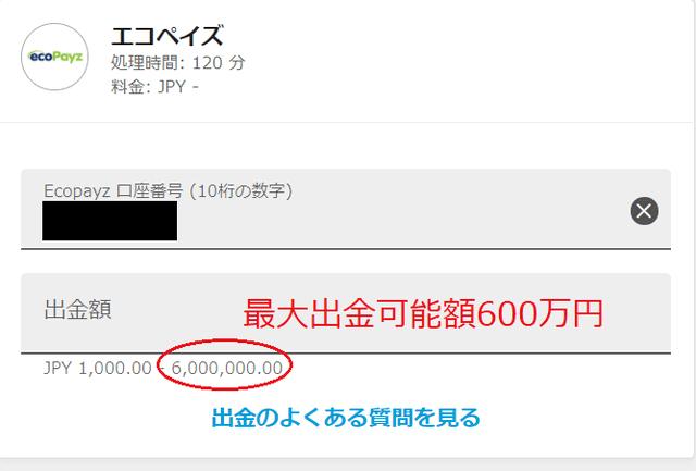 188betのエコペイズによる最大出金可能額は600万円