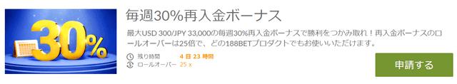 毎週1回、最大3万3000円の30%ボーナス