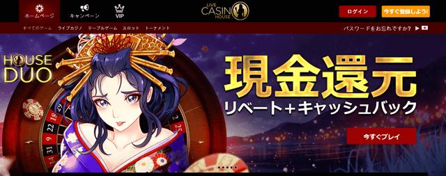 出金スピードが早い【ライブカジノハウス】