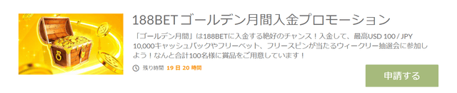 188betの入金プロモーション
