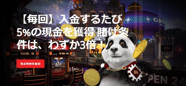 ロイヤルパンダの入金ボーナス