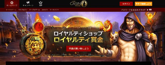初回入金ボーナスのレートが良い【ライブカジノハウス】