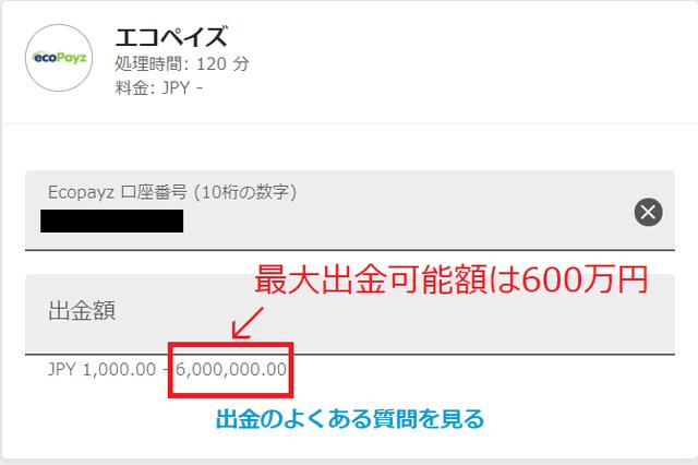 最大600万円まで一括で出金できる